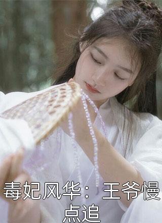 毒妃风华:王爷慢点追小说