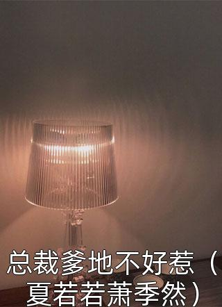 总裁爹地不好惹(夏若若萧季然)小说
