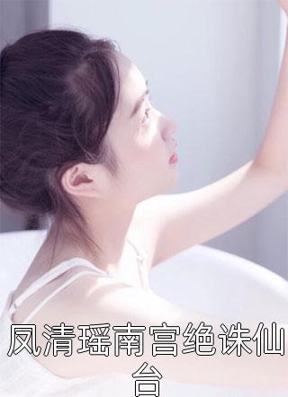 凤清瑶南宫绝诛仙台小说