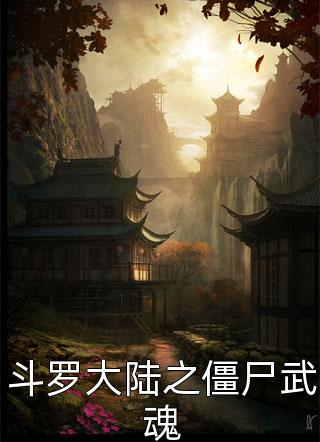 斗罗大陆之僵尸武魂小说