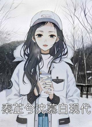 秦芷兮沈慕白现代小说