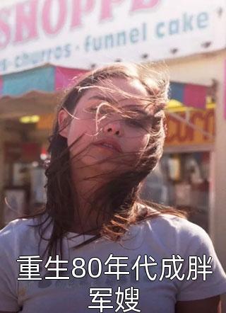 重生80年代成胖军嫂小说